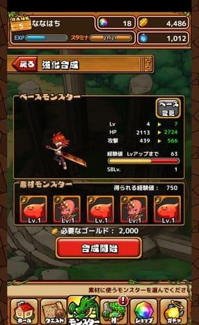 大乱闘!!ドラゴンパレード:ポイント5