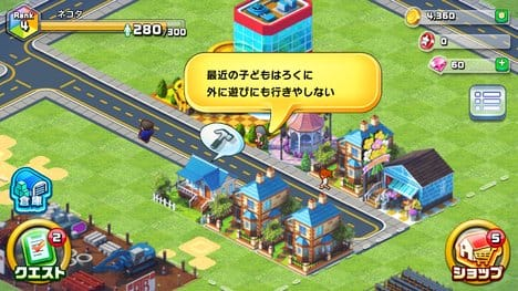 ランブル・シティ(Rumble City):住民の頼みを叶えてあげて報酬ゲット♪