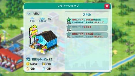 ランブル・シティ(Rumble City):フラワーショップと花の公園のコンボ。近くにあると相乗効果。