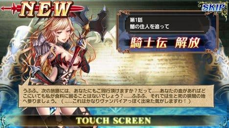 オルタンシア・サーガ -蒼の騎士団-:ポイント5