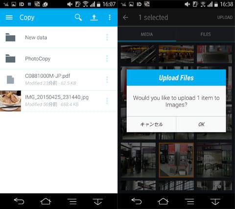 Copy:向き矢印アイコン「アップロード」タップで一覧画面(左)各画像をタップし「Upload」で同期完了(右)