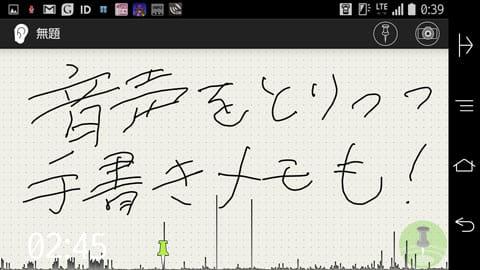 Kiki-Kaki (Free) : Recorder:録音しながら手書きでメモが可能