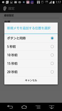 Kiki-Kaki (Free) : Recorder:設定からメモのピンを打つ位置を調整可能