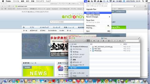 Copy:パソコン版の使い方もDropboxとそっくり
