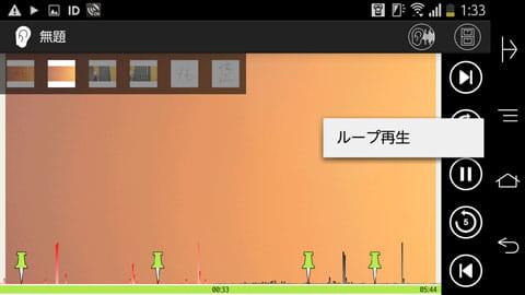 Kiki-Kaki (Free) : Recorder:一時停止アイコン長押しで、ループ再生に切り替え可能