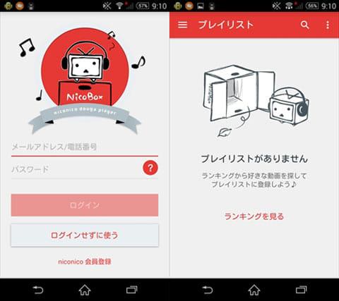 NicoBox(ニコボックス)音声特化ニコニコ動画プレイヤー:起動画面(左)プレイリスト(右)