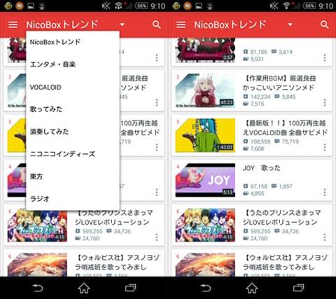 NicoBox(ニコボックス)音声特化ニコニコ動画プレイヤー:総合ランキングの「NicoBoxトレンド」画面