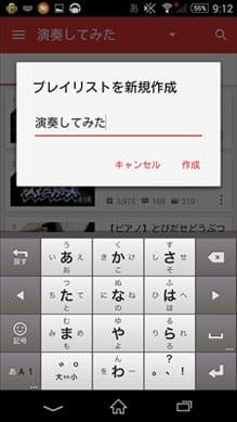 NicoBox(ニコボックス)音声特化ニコニコ動画プレイヤー:気に入った曲はプレイリストに追加しよう