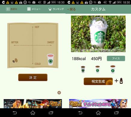 スタバで呪文~無料版~ スターバックスで簡単オーダー:お好み選択画面(左)アプリおすすめのドリンクが表示