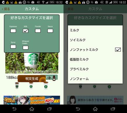 スタバで呪文~無料版~ スターバックスで簡単オーダー:カスタマイズ選択画面(左)カズタマイズの詳細(右)