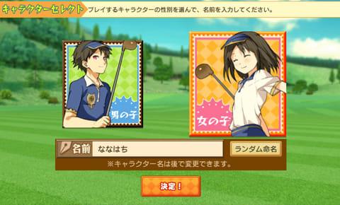 スマホでゴルフ! ぐるぐるイーグル 【無料スポーツアプリ】:ポイント1
