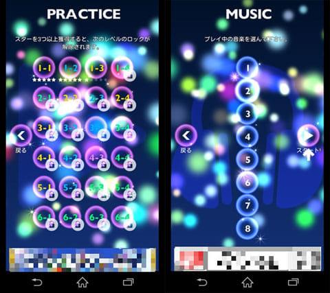 ゲームで暗算&脳トレ!HAMARU 究極の算数・計算アプリ!:練習モード(左)ゲーム中の音楽を選べる(右)