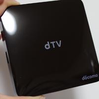 テレビに新しいチャンネルができる「dTVターミナル」ってなんだろう?1万円未満で購入できる最新STBを紹介