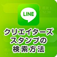 『LINE』でお気に入りのクリエイターズスタンプ見つける方法