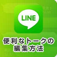 隠しトークを作れる!『LINE』の「トーク編集」