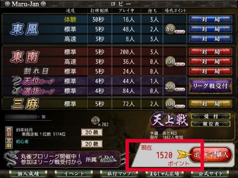 オンライン麻雀 Maru-Jan:初回登録時にポイントが付与される