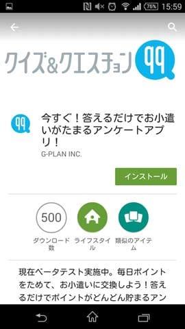 今すぐ!答えるだけでお小遣いがたまるアンケートアプリ! 99:最後にアプリをインストールすれば終了