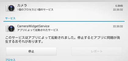 使わないけど削除できないアプリを隠してスッキリ!「プリインストールアプリ」を無効化する方法