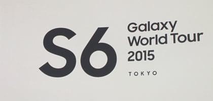 「Galaxy S6」「Galaxy S6 edge」がドコモ、auより発売!Galaxy World Tour 2015 TOKYOリポート