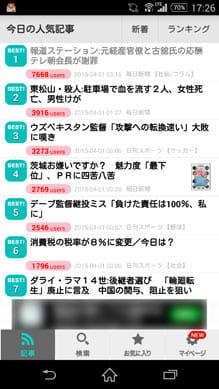新聞!全紙無料で読める!ニュースが最速でサクサク読めるアプリ