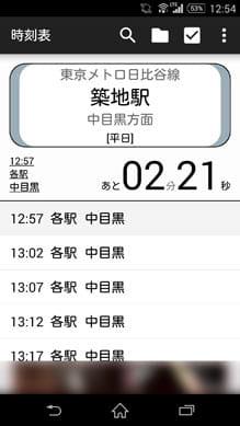 時刻表が一目で分かるアプリ:トレインタイマー