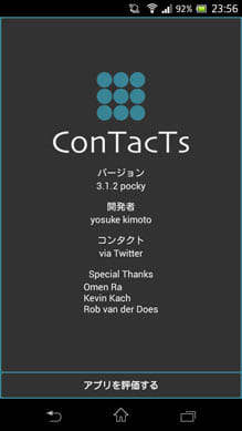 電話帳ConTacTs