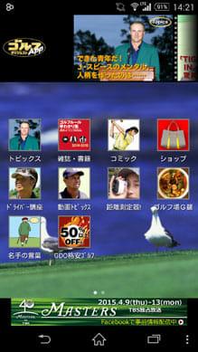 ゴルフダイジェスト・アプリ