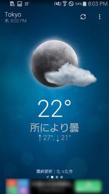 ウェザー - Weather