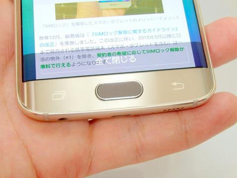 指紋センサー兼ホームボタンの左右はタッチパネルになっている