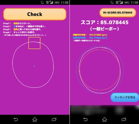 Real Circle ~あなたの書いた丸を診断!!:画面上部の四角内を通るように円を描こう(左)結果はスコアで表示。高スコアを目指したいが、なかなか難しい(右)
