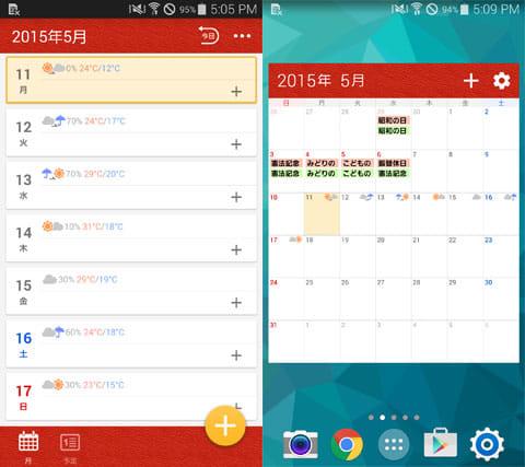 Yahoo!かんたんカレンダー★簡単スケジュール・手帳・無料:週表示(左)ウィジェット(右)