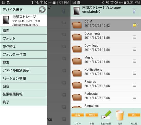 MLUSBマウンタ / MLUSB Mounter:メニュー一覧(左)ファイル操作メニュー(右)