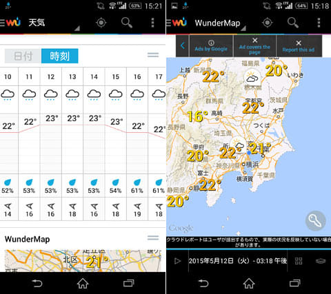 Weather Underground:グラフ化された時間毎の天気や気温が見やすい(左)地図上で各種情報を確認できる(右)