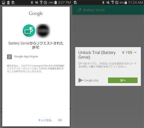Battery Genie:アカウントをヒモ付けすればOK(左)気に入ったら購入しよう(右)