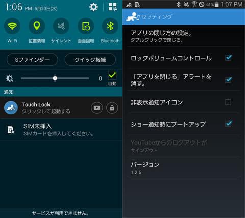 Touch Lock (チャイルドモード 、アプリロック):起動は通知領域から(左)設定画面(右)