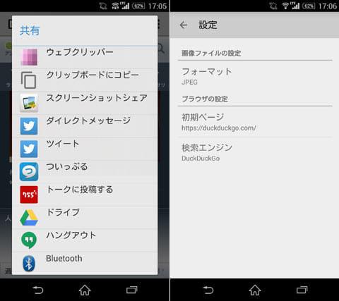 ウェブクリッパー:共有メニューから『ウェブクリッパー』を選択(左)設定から画像フォーマットを変更できる(右)