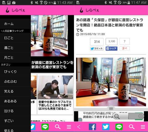 しらべぇ 気になるアレを大調査ニュース!:メニュー一覧(左)記事の詳細(右)
