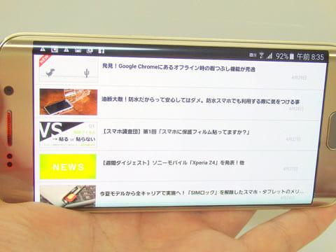 横画面表示にすると通知エリアがエッジスクリーン上に常時表示となり、ウェブサイトの表示を邪魔することなく各種通知を確認できる