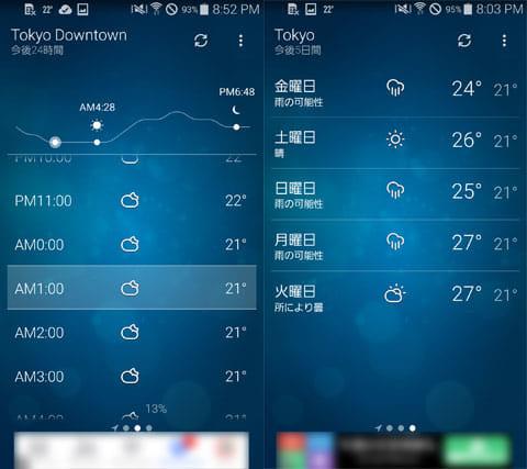 ウェザー - Weather:24時間の時間天気(左)週間予報(右)