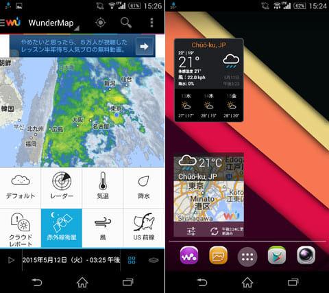 Weather Underground:地図に表示する内容を任意で変更可能(左)ウィジェットも対応(右)