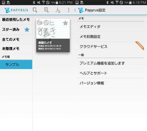 Papyrus (パピラス) - 手書きメモ帳:メモの一覧画面(左)設定画面(右)