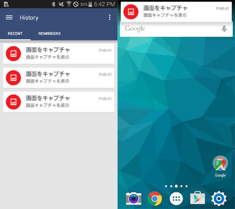 SlideLock Locker:通知の履歴(左)どのアプリ起動中でも通知がくれば上に表示(右)
