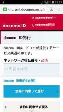 spモードでのdocomo IDの(再)発行画面