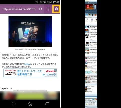 ウェブクリッパー:カメラアイコンをタップするとスクショが撮れる(左)全画面のスクショが撮れる(右)