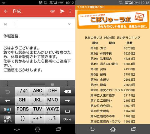 休みの言い訳(会社用):メールアプリ等を起動すると自動で文書が貼りつけされる(左)言い訳ランキング(右)