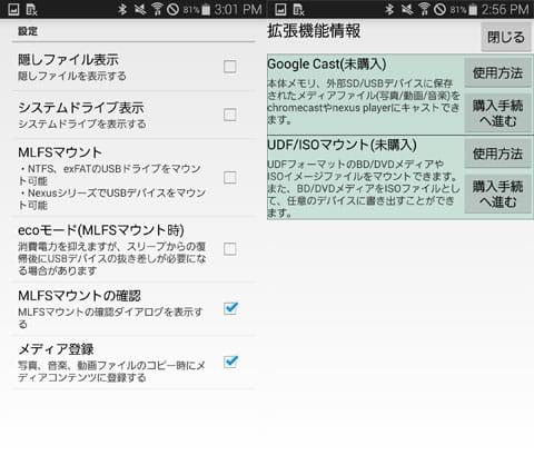 MLUSBマウンタ / MLUSB Mounter:設定画面(左)拡張機能(右)