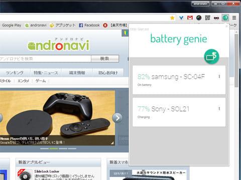 Battery Genie:PCのChromeアプリからスマホのバッテリー量を確認できる