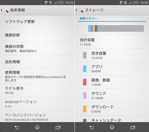 Android 4.4.4(左)ストレージ容量は16GB(右)