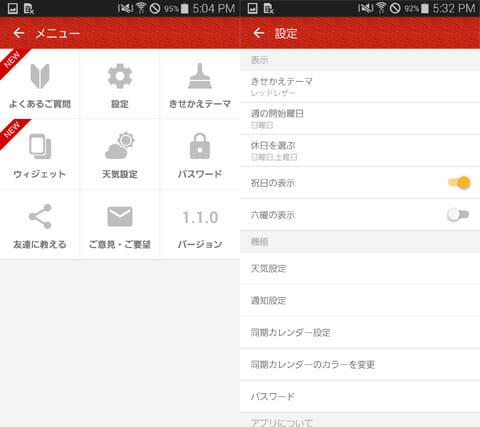 Yahoo!かんたんカレンダー★簡単スケジュール・手帳・無料:設定一覧(左)設定詳細(右)