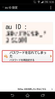 Android端末は、IDの確認、再設定もアプリから行える